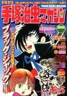 月刊 手塚治虫マガジン 2004年10月号