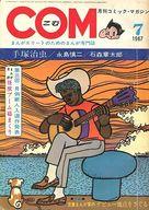 COM 1967年7月号 コム