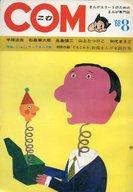 付録付)COM 1968年8月号 コム