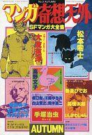 マンガ奇想天外 SFマンガ大全集 NO.3 1980 AUTUMN