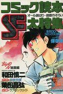 コミック読本 COMIC READER SF大特集 1984WINTER