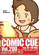 COMICCUE VOL.200 コミック・キュー