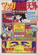 マンガ奇想天外 SFマンガ大全集 NO.5 1981 SPRING