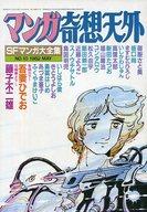 マンガ奇想天外 SFマンガ大全集 NO.10 1982年5月号
