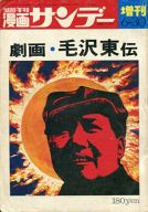 劇画・毛沢東伝