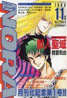 コミックノーラ NORA 1988年11月号