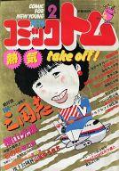 月刊コミックトム 1984年2月号