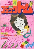 月刊コミックトム 1984年4月号