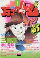 月刊コミックトム 1985年1月号