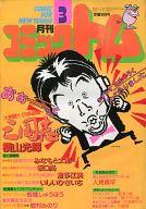 月刊コミックトム 1985年3月号