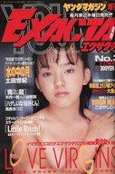 週刊ヤングマガジン増刊エグザクタ 1997年2月号 No.3