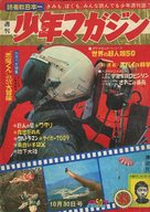 週刊少年マガジン 1966年10月30日号 43