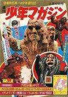 週刊少年マガジン 1967年2月12日号 7