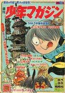 週刊少年マガジン 1967年6月18日号25