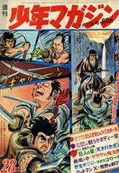 週刊少年マガジン 1968年7月7日号 28