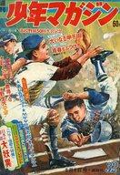 週刊少年マガジン 1968年8月4日号 32