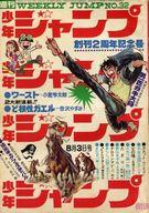 少年ジャンプ 1970年8月3日号 32