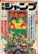 少年ジャンプ 1970年8月17日号 34