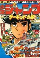 週刊少年ジャンプ 1975年12月29日号 No.52