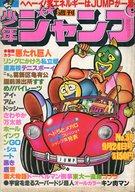 週刊少年ジャンプ 1979年9月24日号 No.39