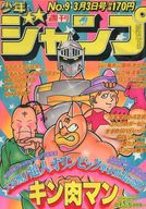 週刊少年ジャンプ 1980年3月3日号 No.9
