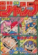 週刊少年ジャンプ 1984年2月6日号 No.8
