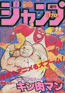 週刊少年ジャンプ 1984年2月27日号 NO.11