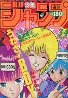 少年ジャンプ 1986年1月8日号 03・04