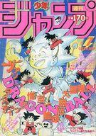 少年ジャンプ 1986年1月29日号 7