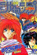 少年ジャンプ 1994年04月25日号 19