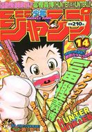 週刊少年ジャンプ 1998年3月16日号 No.14