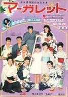 週刊マーガレット 1965年36