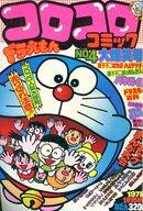 コロコロコミック 1978年1月15日号 NO.4