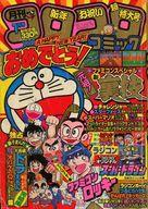 コロコロコミック 1986年1月号