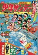 週刊少年サンデー 1966年7