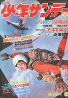 週刊少年サンデー 1969年34