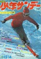 週刊少年サンデー 1969年51