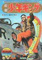 週刊少年キング 1966年14