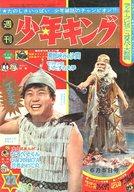 週刊少年キング 1966年22