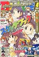 付録付)コミックブレイド 2011/4(別冊付録1点)