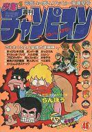 週刊少年チャンピオン 1980年46号 11月10日号