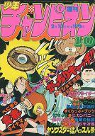 週刊少年チャンピオン 1981年2月13日号 10