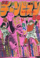 週刊少年チャンピオン 1981年3月13日号 14