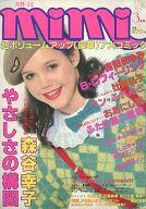 月刊ミミ 1981年3月号 mimi