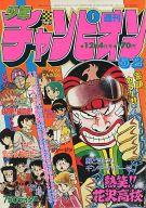 週刊少年チャンピオン 1981年52号12月4日号