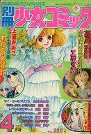 別冊少女コミック 1976年4月号