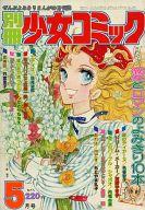 別冊少女コミック 1976年5月号
