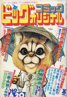 ビッグコミック オリジナル 1977年6月20日号