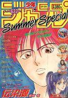 週刊少年ジャンプ増刊 1993年 Summer Special