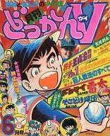 月刊 どっかんV 1977年6月号